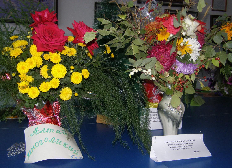 Положение о районном конкурсе букетов и цветочных композиций